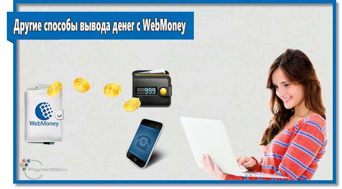 Если ни один из приведенных способов вывода средств с Вебмани Вам не подходит, Вы можете воспользоваться альтарнативными вариантами. Например, можно вывести деньги на телефон.