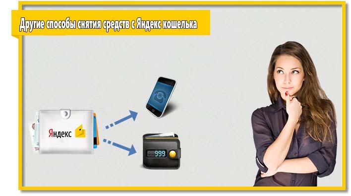 Помимо рассмотренных в статье способов снять деньги с яндекс кошелька можно на счет в другой платежной системе или на номер телефона.