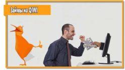 Получить займ на QIWI Кошелек можно через интернет без большого пакета документов.