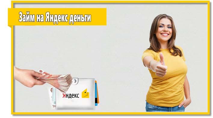 Чтобы получить займ на Яндекс деньги не нужно собирать большой пакет документов, а сама процедура отнимает мало времени. Впрочем, у таких кредитов есть и недостатки.