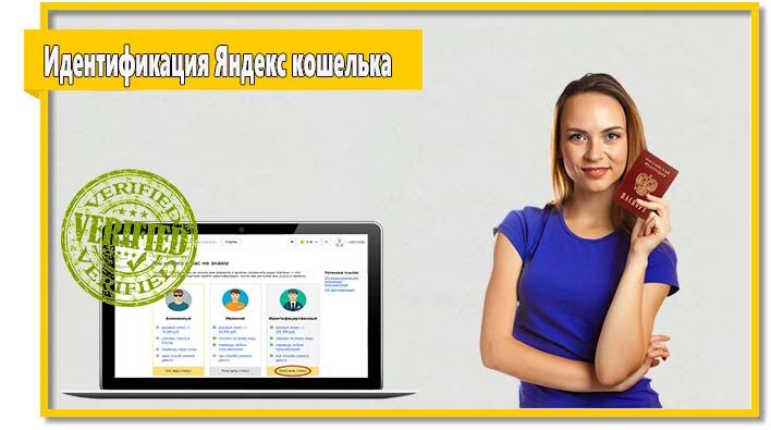 Чтобы полноценно использовать сервис «Яндекс.Деньги» необходимо пройти процедуру идентификации.