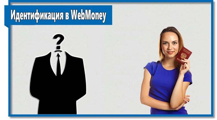 Прохождение идентификации позволяет получить полный доступ к функционалу платежной системы Вебмани.