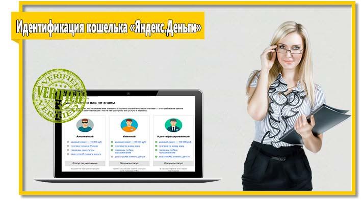 Не знаете, для чего нужна идентификация кошелька «Яндекс.Деньги» и как ее пройти? Мы поможем вам найти ответы на эти вопросы.
