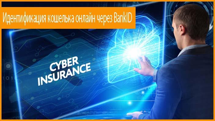 Картинка идентификация кошелька онлайн через BankID для жителей Украины