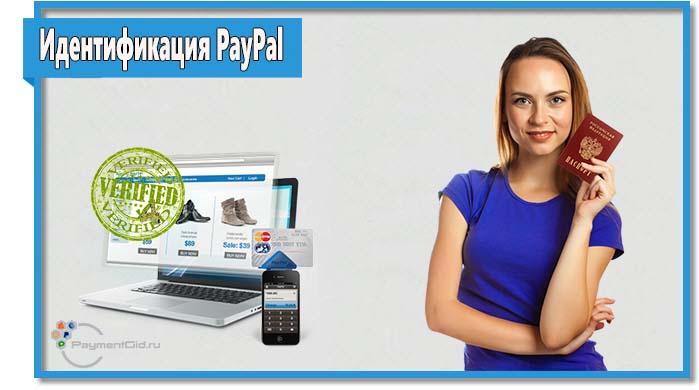 Чтобы расширить свои внутрисистемные возможности необходима идентификация PayPal. Что это такое и как пройти данную процедуру мы расскажем в этой статье.