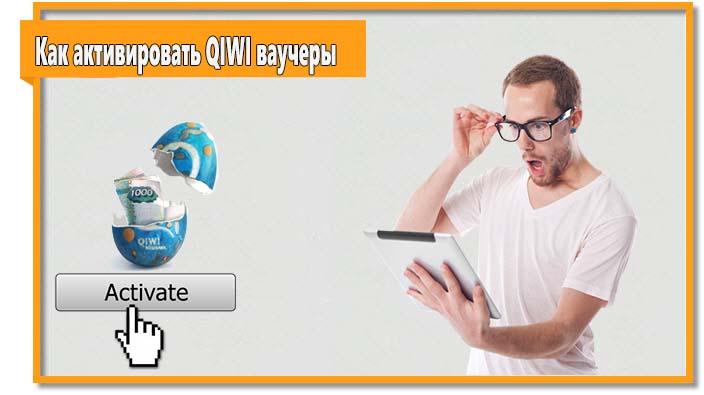 Чтобы активировать QIWI ваучер войдите в раздел «Перевести» и выберите вкладку «QIWI ваучеры».