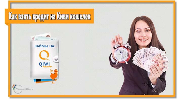 Взять кредит на Киви кошелек очень просто, при этом деньги будут предоставлены мгновенно. Правда, есть у такого кредитования и недостатки.