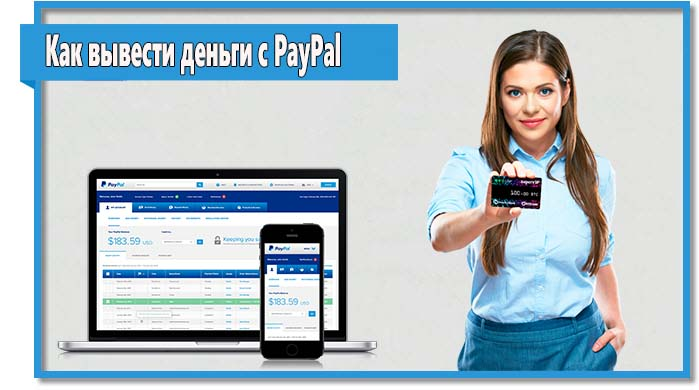 Если к вашему счету PayPal привязана банковская карта, вы можете вывести деньги на нее. Данный способ доступен для пользователей России и ряда стран СНГ.