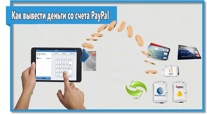 Если вам нужно вывести деньги с PayPal, то удобнее всего произвести вывод средств на карту. Данный способ не предусматривает комиссии.