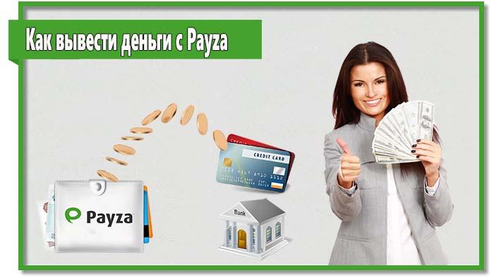 Далеко не каждому пользователю известно, как вывести деньги с Payza. Это не удивительно, ведь у нас данная система не пользуется популярностью и поэтому вокруг нее много вопросов.