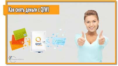 Для вывода средств с QIWI Кошелька воспользуйтесь одним из приведенных в статье способом.