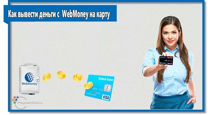 Если у вас есть банковская карта, то удобнее всего будет отправить деньги с вебмани на нее. Подойдет карта любого банка.