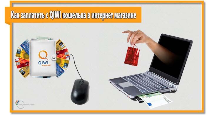 Большинство российских интернет-магазинов принимают оплату с QIWI кошелька. Процедура оплаты происходит в несколько кликов мышкой.