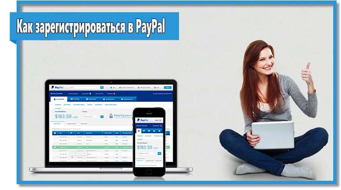 Многие пользователи ошибочно полагают, что зарегистрироваться в PayPal сложно. На самом деле все очень просто и доступно.