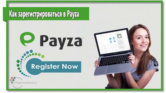 Для того, чтобы зарегистрироваться в Payza следуйте нашей инструкции. Мы подготовили пошаговоеруководство по регистрации в данной системе, а также рассмотрели процесс варификации аккаунта.