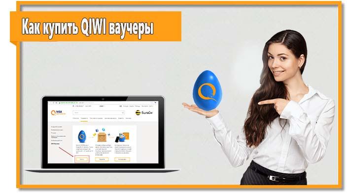 """Чтобы купить QIWI ваучеры войдите в свой личный кабинет и перейдите в раздел """"Перевести""""."""