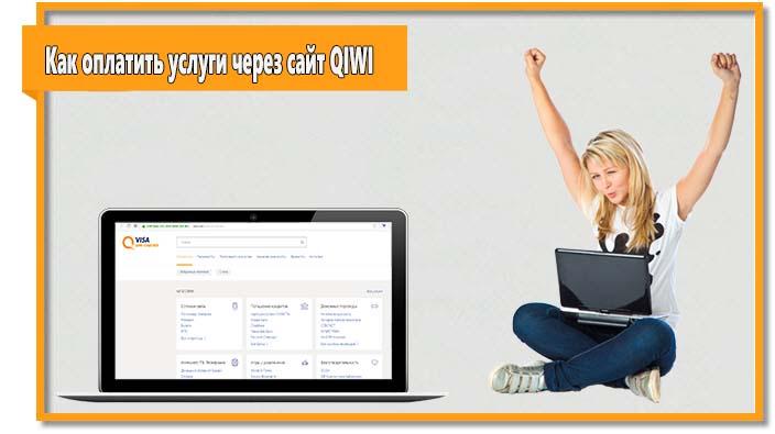 """Чтобы оплатить услуги через сайт QIWI авторизуйтесь в системе и перейдите в раздел """"Оплатить"""". Затем найдите нужную услугу."""