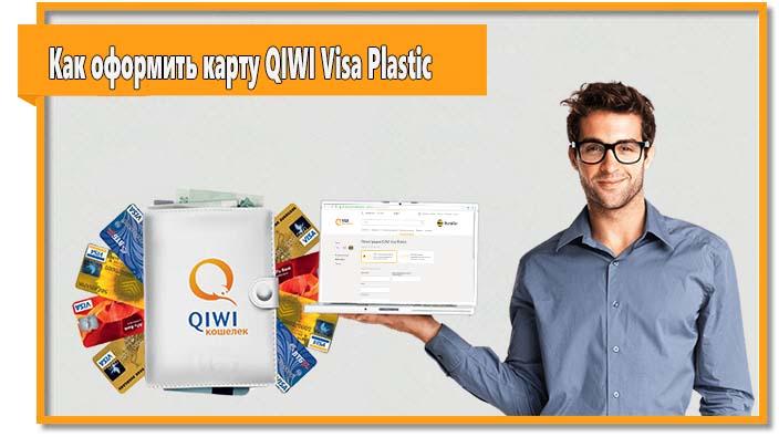 """Чтобы оформить карту QIWI Visa перейдите на сайт платежной системы и перейдите в раздел """"Банковские карты"""", после чего выберите подходящий для вас тип карты."""