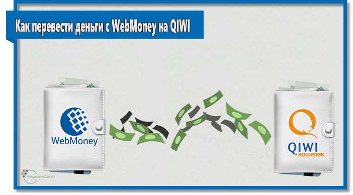 Многих интересует, возможно ли перевести деньги с ВебМани на Киви и как это сделать. Данная операция возможна, причем вариантов есть несколько.