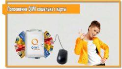 Если вам нужно пополнить QIWI кошелек без комиссии, то рекомендуем воспользоваться банковской картой.