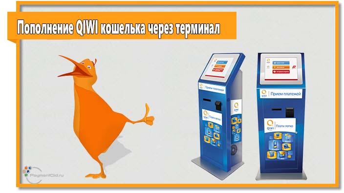 Как пополнить КИВИ через терминал и как оплатить qiwi кошелек