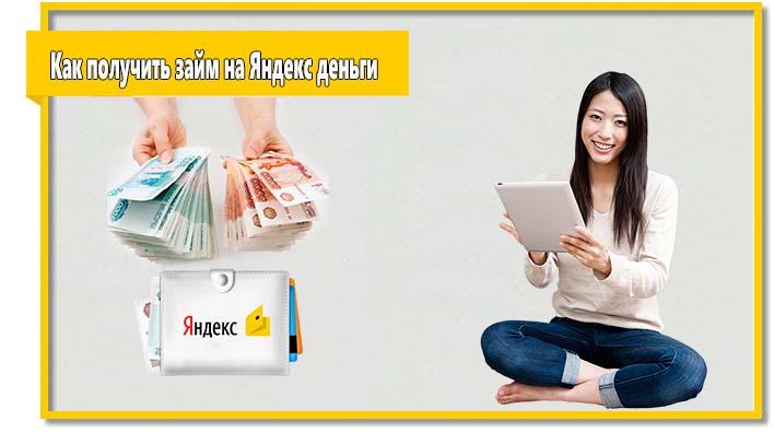 Процедура оформления займа на яндекс кошелек не предусматривает сложностей, однако подробная инструкция не помешает.
