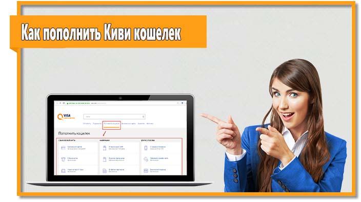 Для участников системы QIWI доступна возможность пополнить Киви кошелек несколькими способами, в том числе и без комиссии.
