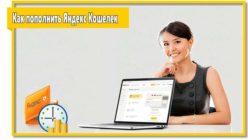 Система «Яндекс.Деньги» предоставляет пользователям возможность пополнить кошелек несколькими способами, в том числе и без комиссии.