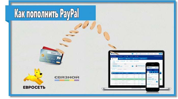 Как пополнить PayPal без комиссии, наличными и с карты