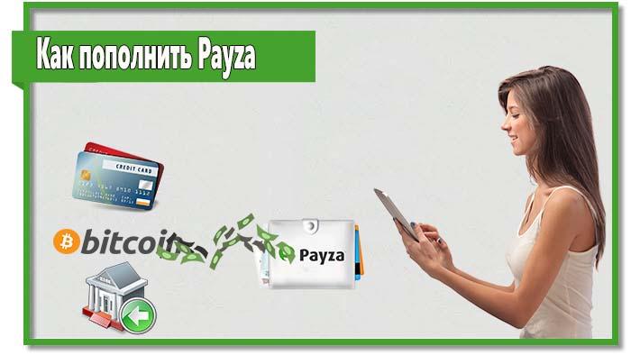 Нет ничего удивительного в том, что многие не знают, как пополнить Payza. В нашей стране эта система не популярна и о ней известно не много.