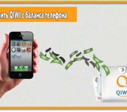 Многие сочтут очень удобной возможность пополнения QIWI Кошелька с баланса мобильного телефона. Такая возможность действительно есть, но не обошлось здесь без нюансов.