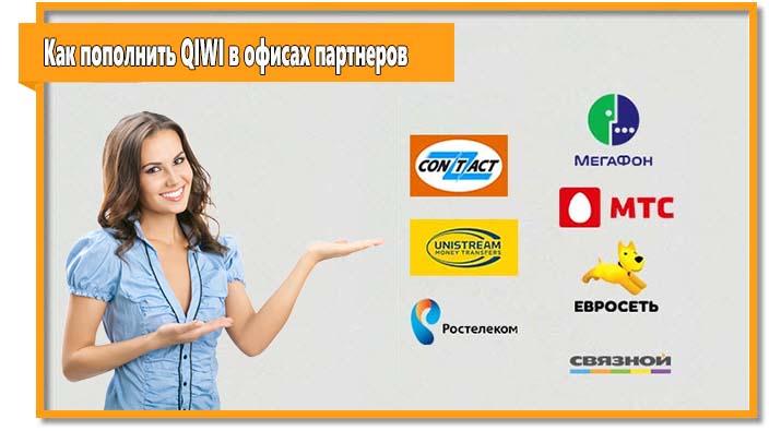 В каждом городе есть офисы партнеров QIWI, в которых можно пополнить Киви кошелек. Условия пополнения довольно выгодные.