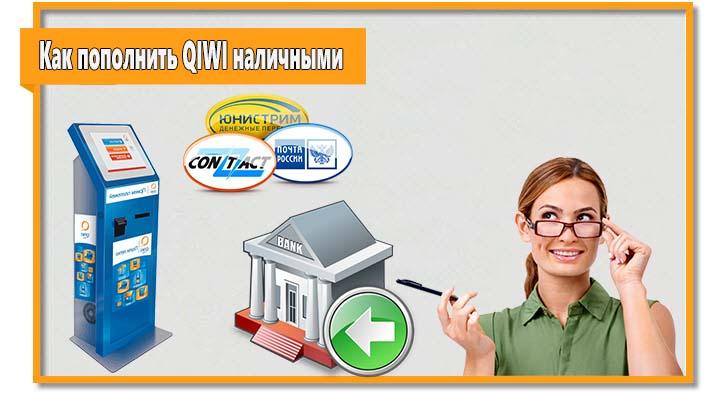 Если вам нужно пополнить QIWI наличными, то у вас есть несколько вариантов.