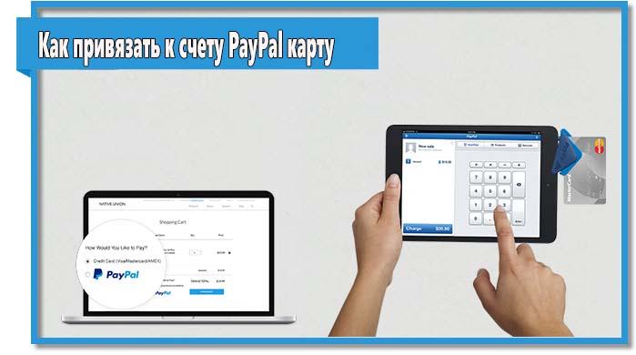 Чтобы расплачиваться через PayPal необходимо привязать к счету банковскую карту. Привязка карты не предусматривает сложностей.