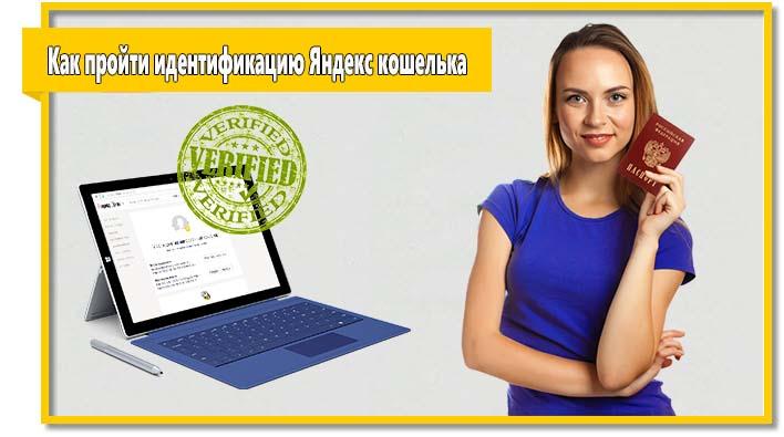 Вы можете пройти идентификацию Яндекс кошелька дистанционно или посетив один из офисов партнеров системы.