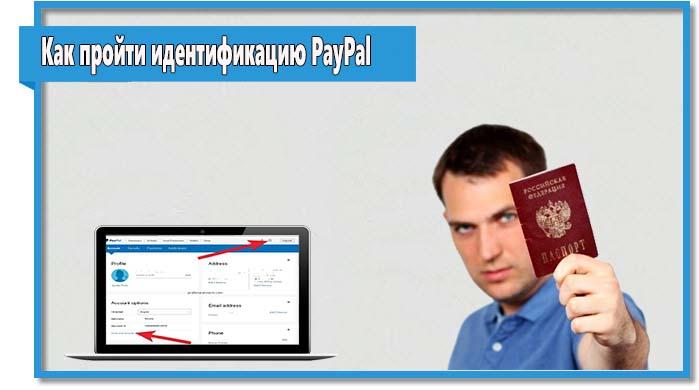 Процедура прохождения идентификации счета PayPal не предусматривает сложностей, особенно сейчас, когда стал доступен русскоязычный интерфейс.