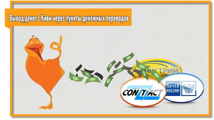 Вы можете перевести деньги со своего Киви кошелька в один из пунктов денежных переводов и получить их там наличными.