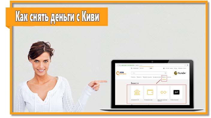 Снять деньги с Киви Кошелька не составляет труда. Вниманию пользователей предоставляется сразу несколько вариантов.