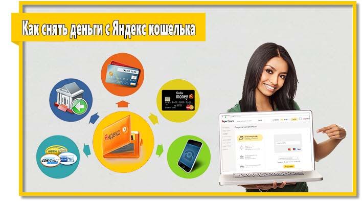Вы можете снять деньги с Яндекс кошелька на банковскую карту, наличными, через обменники и другими способами. Вариантов достаточно много и все они приведены в статье.