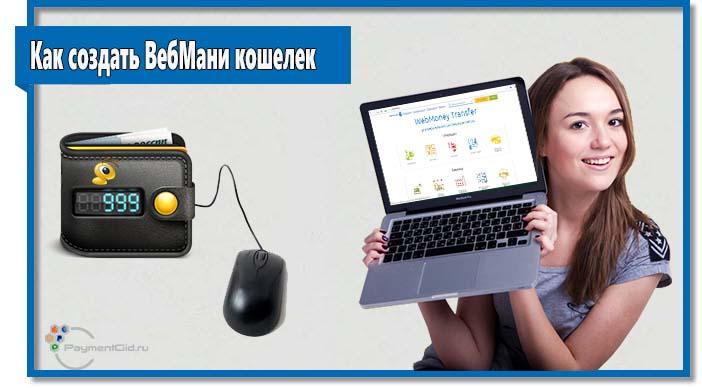 Перед тем, как создать ВебМани кошелек необходимо зарегистрироваться в системе. Регистрация в WebMoney занимает несколько минут.