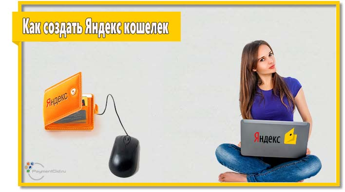 Чтобы создать Яндекс кошелек достаточно потратить несколько минут свободного времени и иметь доступ в интернет с любого устройства. Сразу после регистрации желательно пройти идентификацию счета.