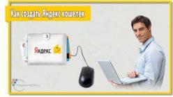 Регистрации в системе «Яндекс.Деньги» не отнимет у вас много времени. Вам потребуется Яндекс Почта и доступ в интернет.