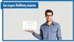 Чтобы создать WebMoney Кошелек потребуется несколько минут свободного времени и доступ в интернет.