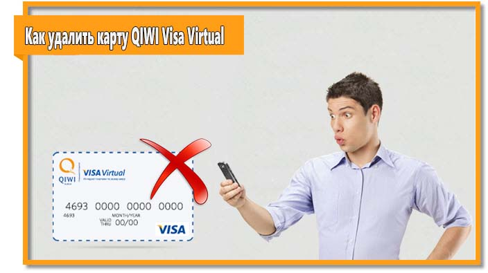 Удалить карту QIWI Visa Virtual нельзя, вы можете только дождаться окончания ее срока действия.