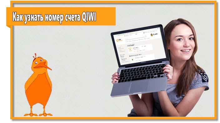 Чтобы узнать номер счета QIWI достаточно взглянуть на номер телефона, используемый для регистрации в системе. Если вам нужно узнать номер счета карты киви, то читайте статью.