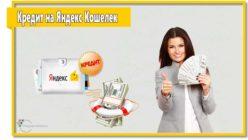 Решили получить кредит электронными деньгами на яндекс кошелек? Предварительно обязательно ознакомьтесь с условиями такого кредитования.