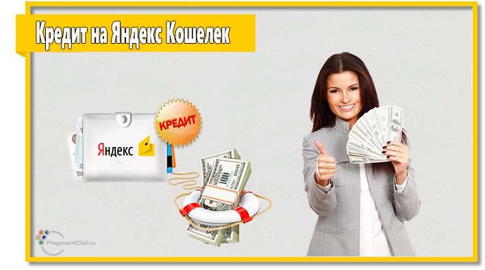 фан моней займ на карту где можно оплатить кредит альфа банка без комиссии и без карты кз