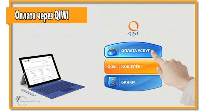 С помощью сервиса QIWI можно оплатить практически любую услугу или счет. Процесс оплата очень прост и удобен.