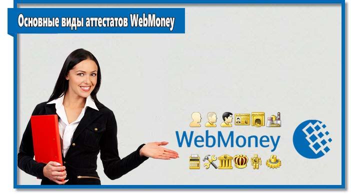 В WebMoney действует несколько типов аттестатов. Все аттестаты отличаются процедурой получения и возможностями.