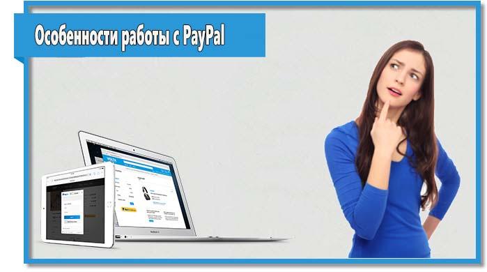 Чтобы исключить вероятность возникновения проблем при работе с системой PayPal, нужно заранее ознакомиться с характерными ей особенностями.